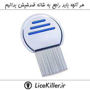 Anti Nit Lice Comb 1