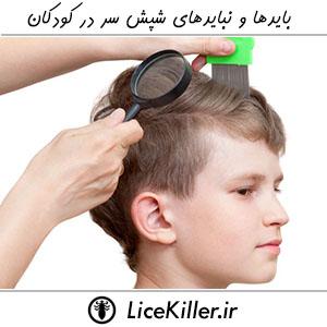 Lice In Children 2