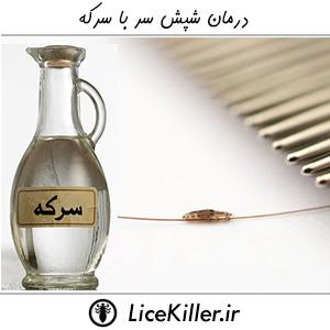 Treat Lice With Vinegar